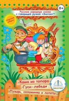Комплект говорящих книг Русские народные сказки №3 (Каша из топора,Гуси-лебеди,Пузырь,соломинка