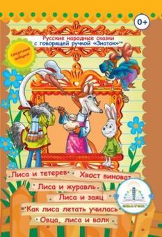 Комплект говорящих книг Русские народные сказки №4 (Лиса и тетерев,Лиса и журавль,Лиса и заяц)