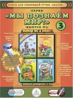 Комплект говорящих книг для ручки Мы познаем мир вып.№3 (4 книги)