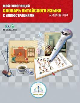Книга для ручки Говорящий словарь китайского языка