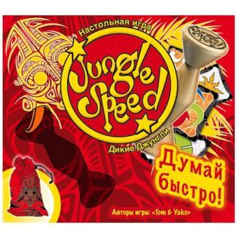Настольная карточная игра Дикие Джунгли (Думай быстро) (Jungle Speed)