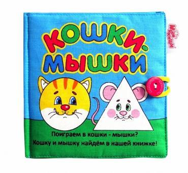 Мякиши Книжка мягкая Кошки-мышки