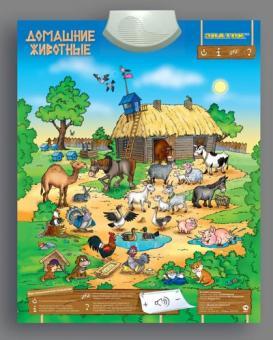 Электронный звуковой плакат Домашние животные