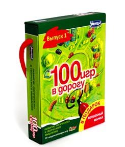 Комплект 100 игр в дорогу выпуск №1 (зелёный)