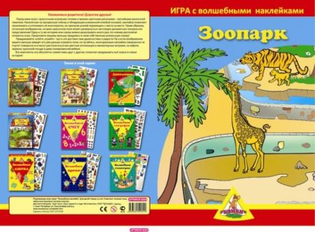 Игра с волшебными наклейками Зоопарк (2 поля с наклейками)