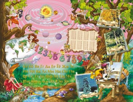 Набор мебели Дэми №3 (розовый) феи