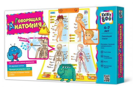 Kribly Boo Говорящий плакат Анатомия