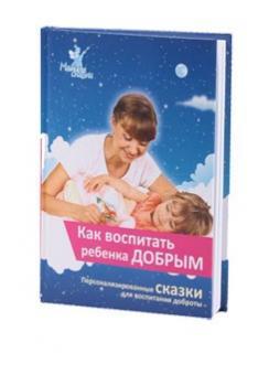 Книга Как воспитать ребёнка добрым