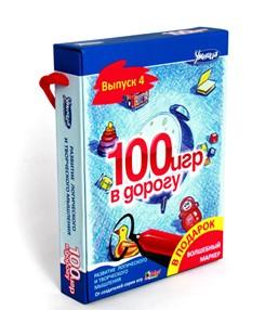 Комплект 100 игр в дорогу выпуск №4 (голубой)