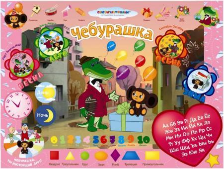 Набор детской мебели  №3 Союзмультфильм    розовый - чебурашка.