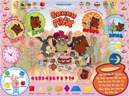 Набор детской мебели  №3 Союзмультфильм    розовый – вини - пух