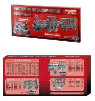 Конструктор металлический Железная дорога 860 деталей