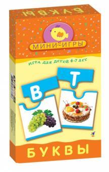 Мини-игра для малышей Буквы