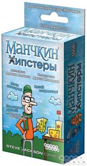 Настольная игра Манчкин: Хипстеры