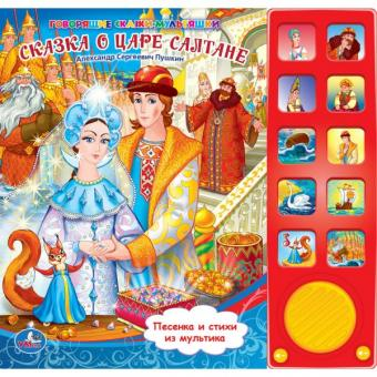 Сказки О Царе Салтане.(10 звуковых кнопок) Формат: 242Х230мм. Объем: 10 стр.