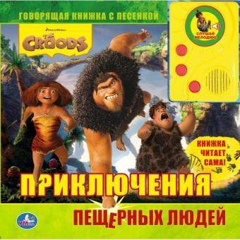 Крудс. Приключения Пещерных Людей. Говорящая книга с аудиосказкой Формат: 215Х215мм