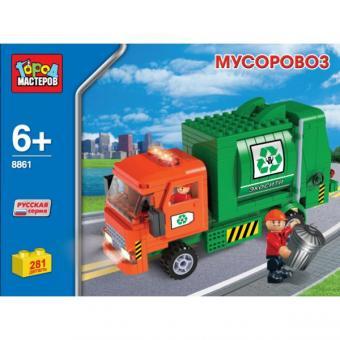 Конструктор  мусоровоз, 277 дет.