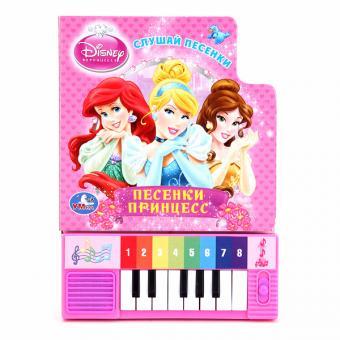 Disney. принцессы. песенки принцесс. (книга-пианино с 8 клавишами и песенками)