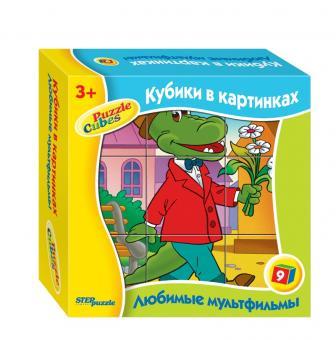 9 кубиков Любимые мультфильмы. Союзмультфильм