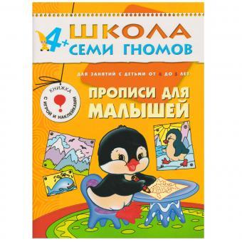 Школа семи Гномов развивающее пособие от 4 до 5 лет Прописи для малышей