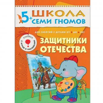Школа семи Гномов развивающее пособие от 5 до 6 лет Защитники отечества