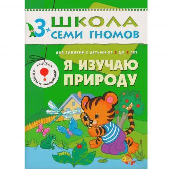 Школа семи Гномов развивающее пособие от 3 до 4 лет Я изучаю природу