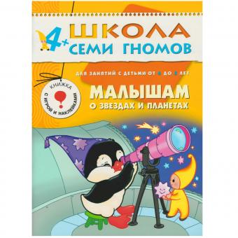 Школа семи Гномов развивающее пособие от 4 до 5 лет Малышам о звёздах и планетах