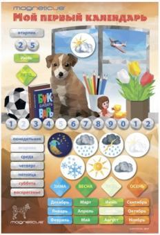 Игровой обучающий набор Мой первый календарь Щенок
