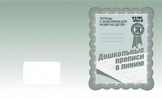 Развивающее пособие Рабочая тетрадь Дошкольные прописи в линию часть 2