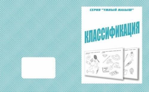 Развивающее пособие Рабочая тетрадь Умный малыш Классификация