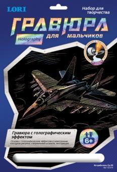 Гравюра с эффектом голографик Истребитель Су-35