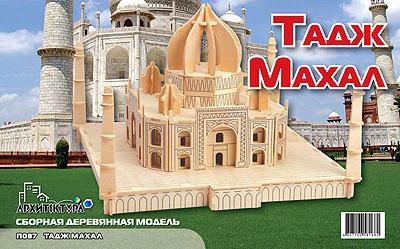 Сборная модель Тадж Махал (дерево)