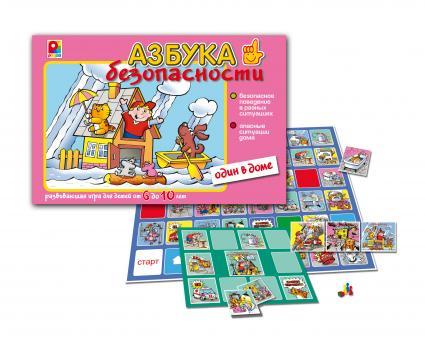 Радуга. Развивающая игра для детей 6-10 лет Азбука безопасности Один в доме