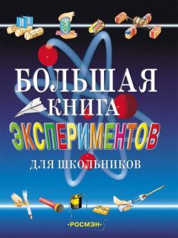 Росмэн. Большая книга экспериментов для школьников