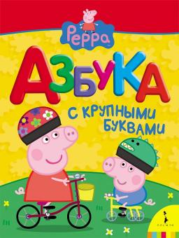 Росмэн. Свинка Пеппа Азбука с крупными буквами