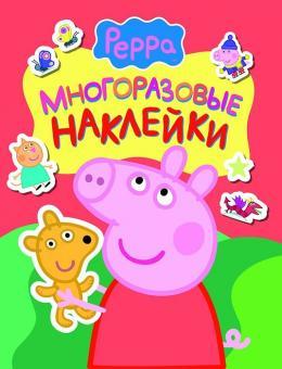 Росмэн. Свинка Пеппа Многоразовые наклейки