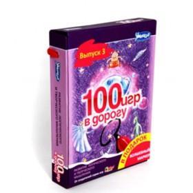 Комплект 100 игр в дорогу выпуск №3 (лиловый)