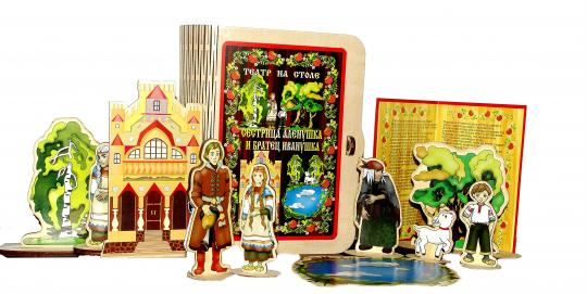 Кукольный театр на столе Сестрица Аленушка