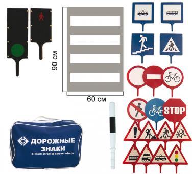 Набор Знаки дорожного движения в чемодане