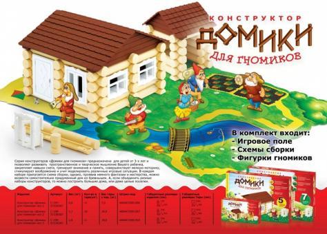 Конструктор Домики для гномиков тип-1