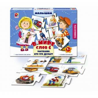 Развивающая игра для детей от 3 лет В мире слов-6. Расскажи, кто что делает