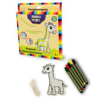 Набор для раскрашивания надувной игрушки (текстиль) Жираф