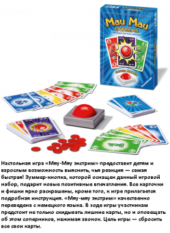 Настольная игра  Мяу-Мяу экстрим