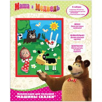 Маша и Медведь. Аппликация Машины сказки