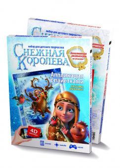 Снежная королева Аппликация с пайетками На олене