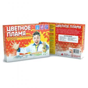 Юный химик Мини набор для опытов и экспериментовЦветное пламя