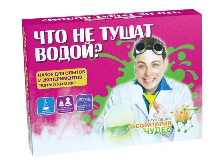 Юный химик Мини набор для опытов и экспериментов Что не тушат водой?