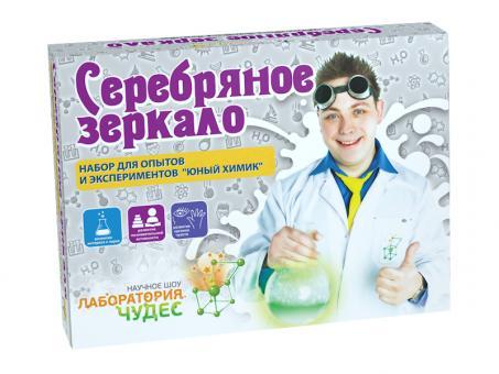 Юный химик Мини набор для опытов и экспериментов Серебряное зеркало