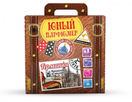 Юный парфюмер в чемоданчике Путешествие по ароматам Германия