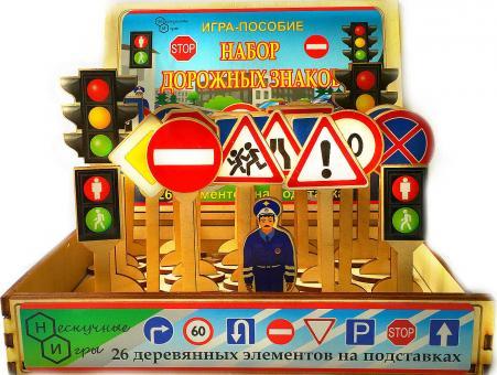 Набор Дорожные знаки  26 штук